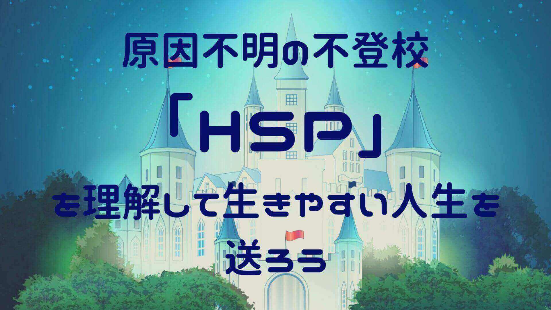 HSPアイキャッチ画像
